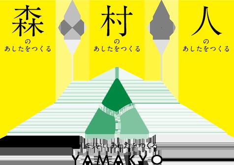 森のあしたをつくる+村のあしたをつくる+人のあしたをつくる 山と共にあしたをつくる YAMAKYO