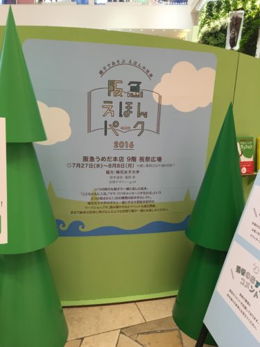 阪急絵本パーク