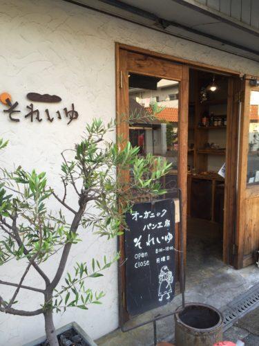 帝塚山のオーガニックパン屋「それいゆ」
