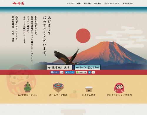 あけましておめでとうございます!今年の企画はいかに?是非ご覧ください。|栃木県宇都宮市のマリンロード