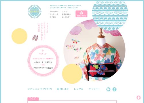 きだおれや*かわいい着物屋さん・着付け教室・レンタル・大阪梅田・中崎町