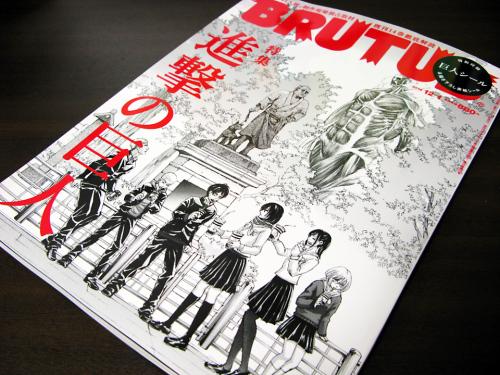 BRUTUS「特集 進撃の巨人」