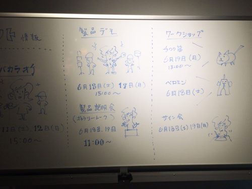 明和電機 ナンセンスマシーン展  in 大阪