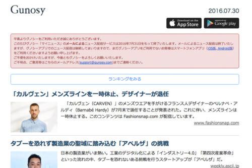 【悲報】Gunosyのメール配信サービスが終了