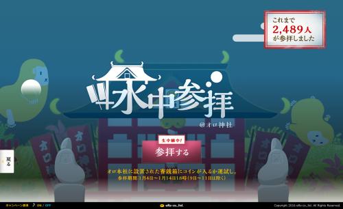 株式会社オロ   オロ年賀サイト2016   水中参拝@オロ神社