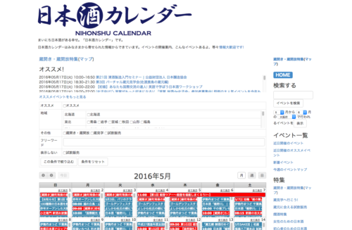 日本酒イベント - 日本酒カレンダー
