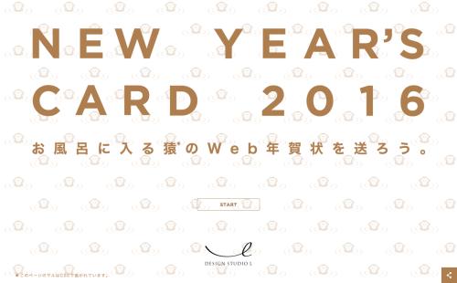 NEW YEAR'S CARD 2016 お風呂に入る猿のWeb年賀状を送ろう